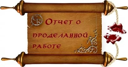 http://altufmun.ru/files/altuf/News/2018/2018.01.29/otchet1.jpg